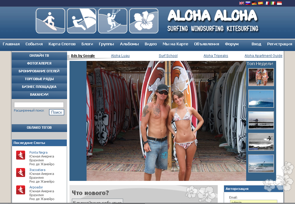 Аloha Aloha - Social Network For Surfers, windsurfers, Kitesurfers